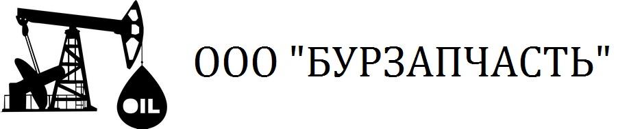 """ООО """"БУРЗАПЧАСТЬ"""""""